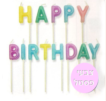נרות HAPPY BIRTHDAY - פסטל